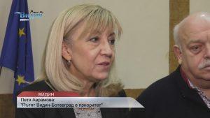 """Министър Петя Аврамова: """"Пътят Видин – Ботевград е приоритет"""" (видео)"""