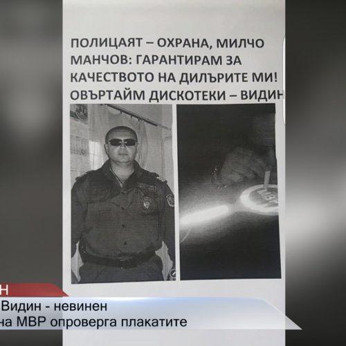 Обвиненият в наркоразпространение полицай от Видин – невинен! (видео)