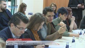 Пред централната власт! Младежи от Северозапада говорят за образование (видео)