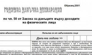 10 дни за ползване на отстъпката за подадена декларация за доходите