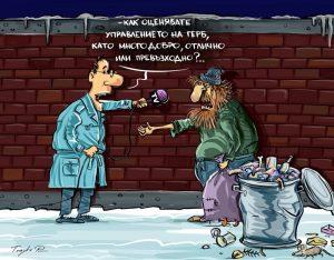 Властови цинизъм: Как кабинетът Борисов 3 смачка 5 видински общини