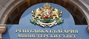 Правителството одобри Националния план за действие по заетостта през 2019 г.