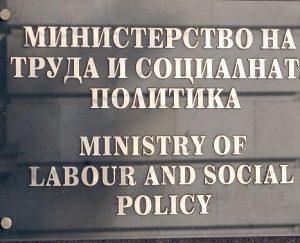 16 500 души ще започнат работа по Националния план по заетостта за 2019 г.