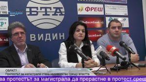 Обрат! Протестът за магистрала минава в недоволство към властта (видео)