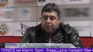 """Пламен Петров-БДИН -Видин:""""Парите на Байчев ще послужат за поправяне на щетите, които е нанесъл"""" (Темите -Рестартът)"""