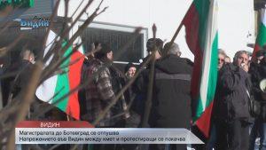 Магистралата до Ботевград се отпушва, но напрежението във Видин между кмет и протестиращи се покачва (видео)