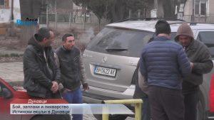Като на кино! Бой, заплахи и лихварство! Жители на Дунавци в центъра на истински екшън (видео)