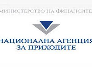 Одобрените фирми, поискали подкрепа с оборотен капитал – в новата заповед на изпълнителния директор на НАП