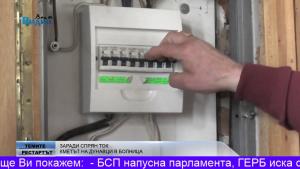 Кмет отиде в болница заради спрян ток (Темите – Рестартът)