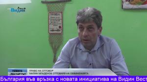 """Mалин Младенов: """"Конфликтът ми с Димчо Скорчев е заради редица мои сигнали в прокуратурата срещу него"""""""