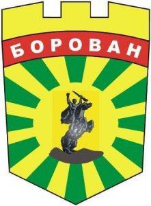 Проект за социално-икономическа интеграция ще изпълняват в Община Борован