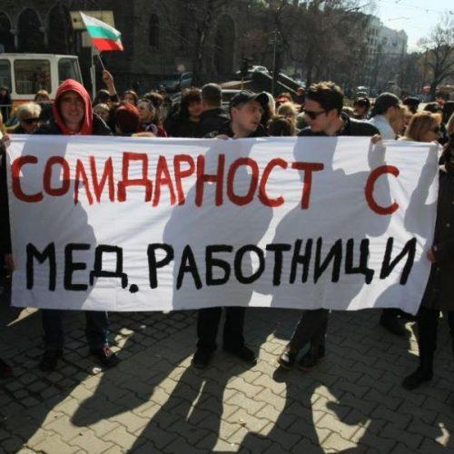 Медицински сестри на протест: Искаме стартово заплащане от поне две минимални заплати