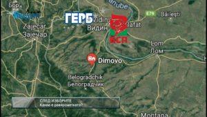"""Изборът на Видин! БСП печели в най-бедният район на Европа, ДПС """"окупира"""" Северозапада (видео)"""