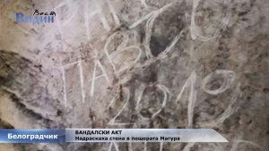 """След""""Локо-София""""на Хеопсовата пирамида, писаха и в пещерата Магура (видео)"""