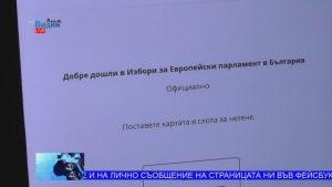 Десетки машнини за гласуване във видинско – неизползваеми (Видин Избира)