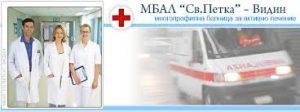 Медицински специалисти от Видин на протест в София