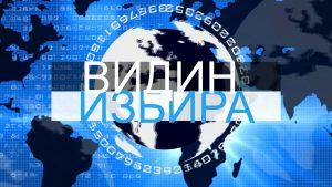 Видин Вест и Радио Гама следят изборния ден във Видин