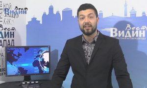 Новините на Видин Вест с Любомир Любенов (цялата емисия)
