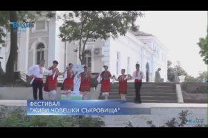 Фестивал презентира живите човешки съкровища на трансграничния регион Видин- Долж