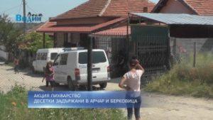 Акция лихварство в Арчар и Берковица! Над 5-тима задържани, утре им повдигат обвинения (Новините на Видин Вест)