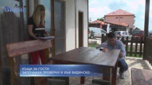 Проверяват къщи за гости във видинско (Новините на Видин Вест)