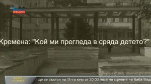 РЗОК-Видин е наложила санкции заради починалото бебе на Кремена Йонова (Темите – Рестартът)