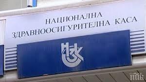 Здравната каса одобри анекса към договора с Българския лекарски съюз