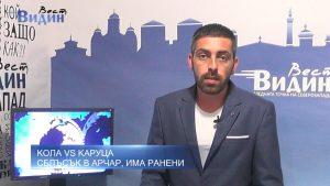 Новините на Видин Вест с Калин Иванов (цялата емисия)