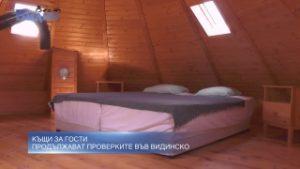 Без нарушения на проверените днес къщи за гости във Видинско (Новините на Видин Вест)