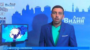 Новините на Видин Вест (цялата емисия)
