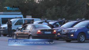 """Aкция """"Тишина"""" в Нов път (обновена + видео)"""