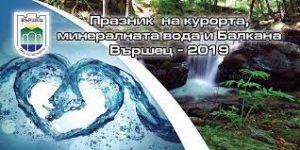 """Започна """"Празника на курорта, минералната вода и Балкана – Вършец 2019"""""""