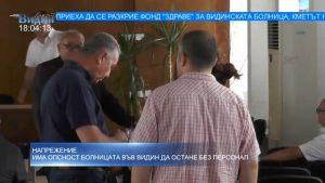 """Съветниците във Видин приеха ФОНД """"ЗДРАВЕ"""" заради кризата във Видинската болница, кметът праща решението в съда (видео)"""