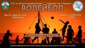 Започва традиционния благотворителен волейболен турнир във Видин (видео)