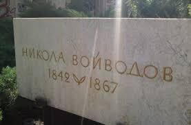 Отбелязване на годишнини от рождението и гибелта на Никола Войводов
