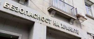 Финансовият инспекторат проверява сключените от БАБХ договори за мобилни инсинератори