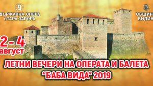 Фестивал на крепостта баба Вида (видео)