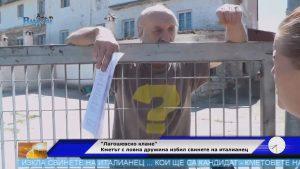 Кмет избил прасетата на италианец в Лагошевци (Утро с Видин Вест)