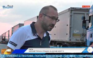 Напрежение на Дунав мост 2: Десетки шофьори вече трети ден чакат за да преминат съоръжението (Утро с Видин Вест)