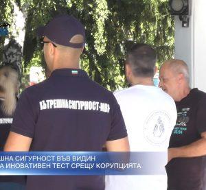 Вътрешна сигурност тества полицаите във Видин (видео)