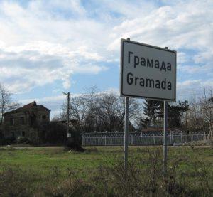 Опит за палеж на кола в Грамада