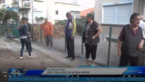 Новините на Видин Вест ТВ на 18-ти септември (обедна емисия)