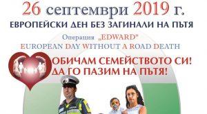 26 септември – Европейски ден без загинали на пътя – EDWARD (Видео)