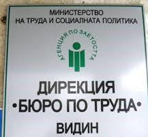 ДБТ-Видин обявява нов прием на заявления от родители за осигуряване на детегледачи