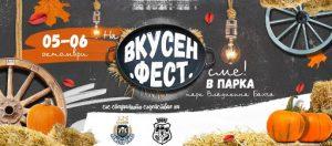 Във Видин стартира нов кулинарен фестивал