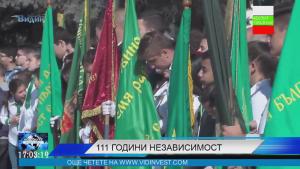 111 ГОДИНИ НЕЗАВИСИМА БЪЛГАРИЯ (новините на Видин Вест ТВ – ранна емисия)