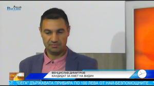 Венцислав Димитров, който водеше възпитаниците си в Румъния заради упорството на Община Видин, влиза в предизборната битка (Утро с Видин Вест)
