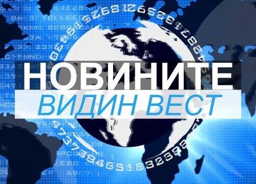 Новините на Видин Вест ТВ на 20-ти септември (цялата емисия)