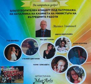 """Благотворителен концерт """"Да направим добро"""" в подкрепа на Галин Пеков, граничен полицай от ГПУ-Брегово"""