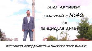 """МЕСТНИ ИЗБОРИ-2019: Венцислав Димитров, кандидат за кмет на Видин: """"Събуди се, недопускай купения вот да определи бъдещето ни"""""""